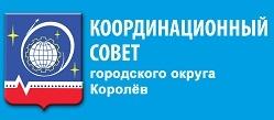 Портал Координационного Совета г. Королёв